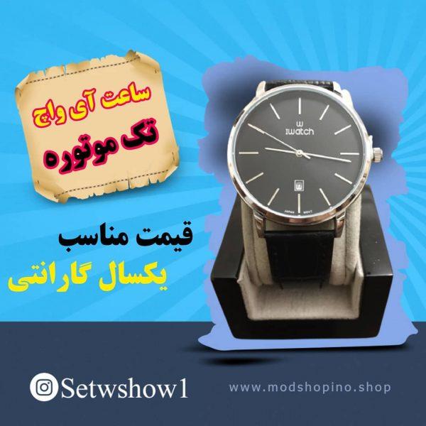 ساعت مچی مردانه ارزان برند Iwatch