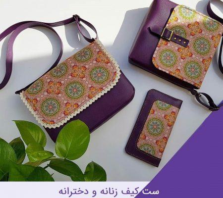 ست کیف زنانه ارزان